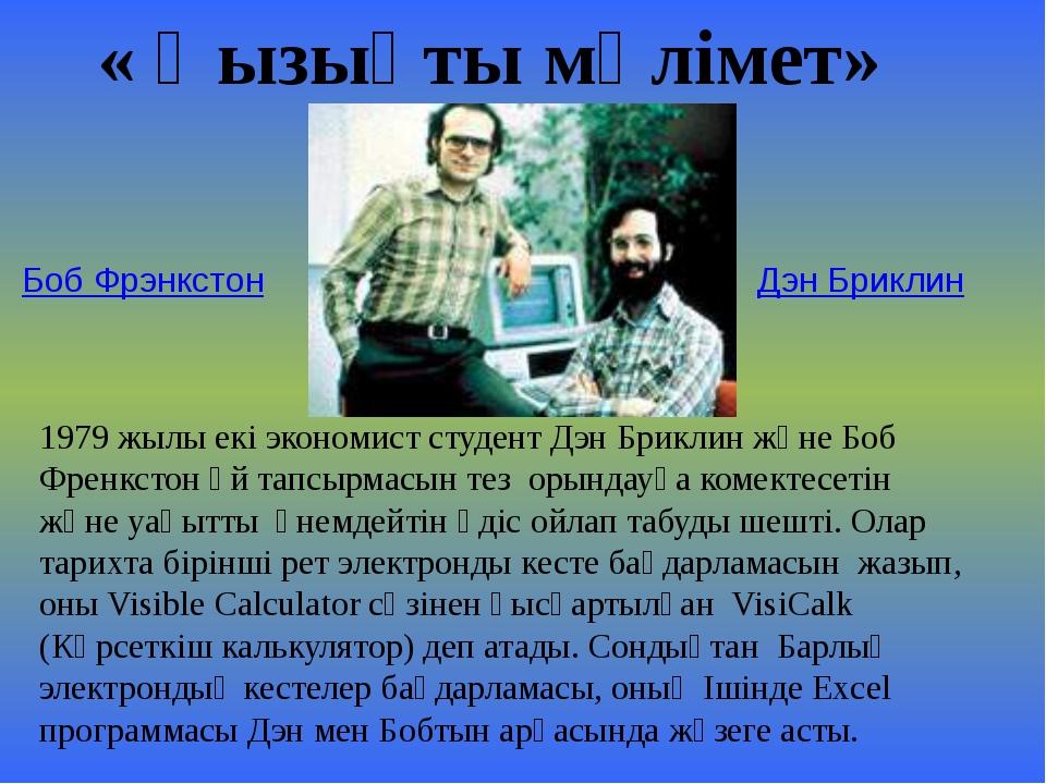 « Қызықты мәлімет» 1979 жылы екі экономист студент Дэн Бриклин және Боб Френк...