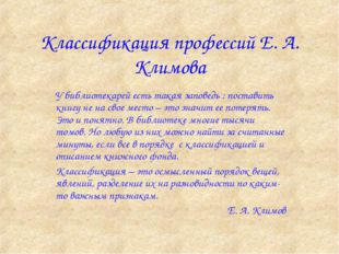Классификация профессий Е. А. Климова У библиотекарей есть такая заповедь : п