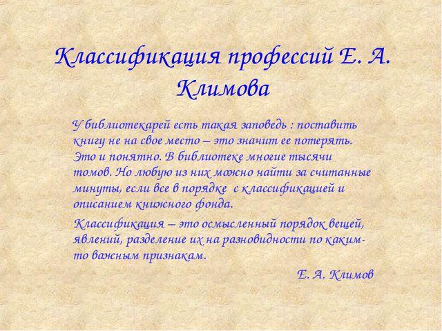 Классификация профессий Е. А. Климова У библиотекарей есть такая заповедь : п...