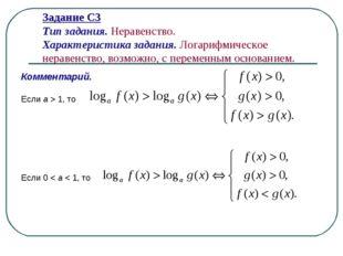 Задание С3 Тип задания. Неравенство. Характеристика задания. Логарифмическое