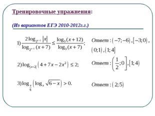 Тренировочные упражнения: (Из вариантов ЕГЭ 2010-2012г.г.)