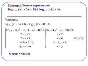 Пример 1. Решите неравенство: log 7 – x (x2 - 5x + 6) ≥ log 7 – x (2x - 4). Р