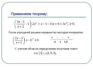 Применяем теорему: После упрощений решаем неравенство методом интервалов: С у