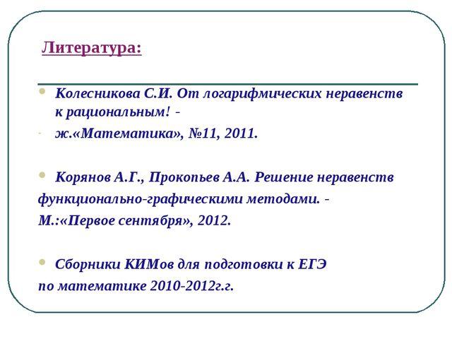 Литература: Колесникова С.И. От логарифмических неравенств к рациональным! -...