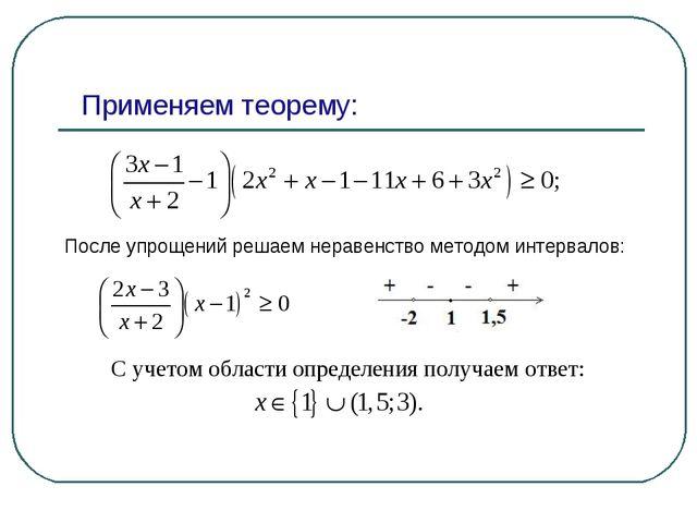 Применяем теорему: После упрощений решаем неравенство методом интервалов: С у...