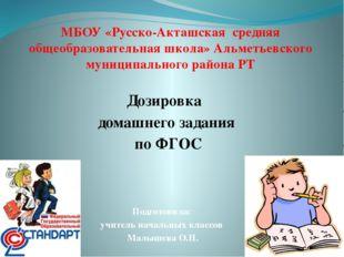 Дозировка домашнего задания по ФГОС МБОУ «Русско-Акташская средняя общеобразо