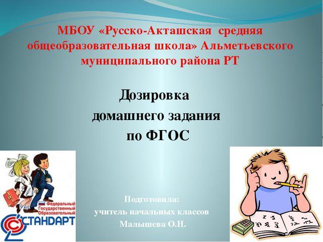 Дозировка домашнего задания по ФГОС МБОУ «Русско-Акташская средняя общеобразо...