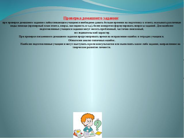 Проверка домашнего задания: при проверке домашнего задания слабоуспевающим уч...