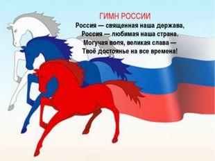 ГИМН РОССИИ Россия— священная наша держава, Россия— любимая наша страна. Мо