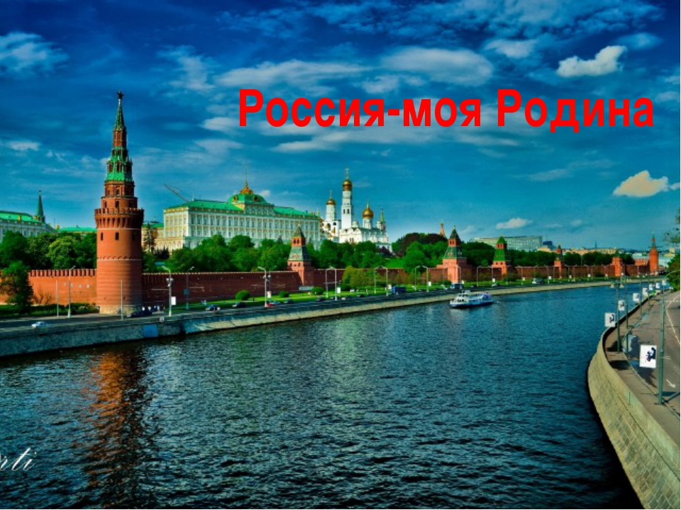 Россия-моя Родина