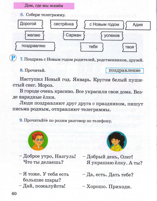 Поурочные планы по русскому языку в казахских классах в 6 классе