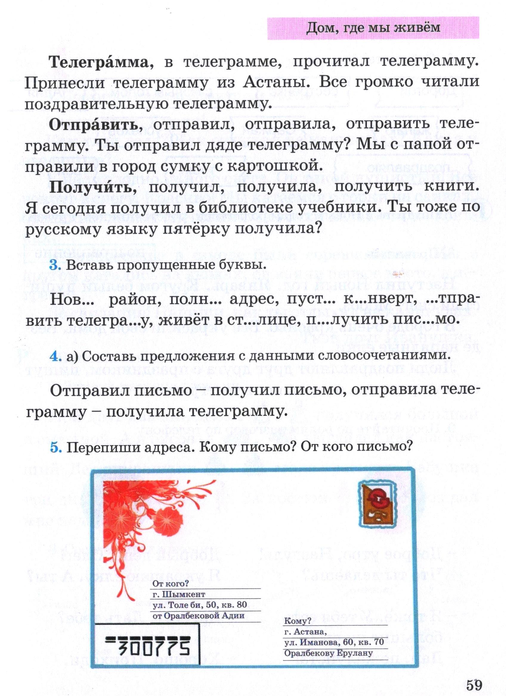 Конспекты разработки поурочные планы по русскому языку 2 класс атамура