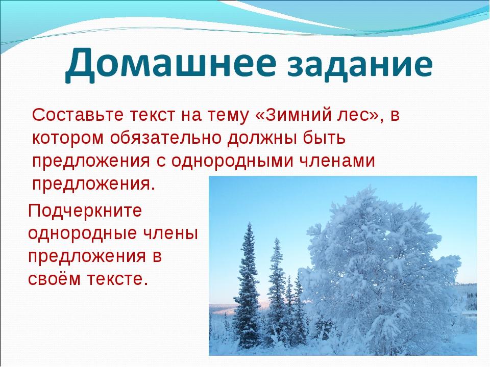 Составьте текст на тему «Зимний лес», в котором обязательно должны быть предл...