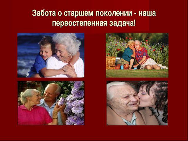 Забота о старшем поколении - наша первостепенная задача!