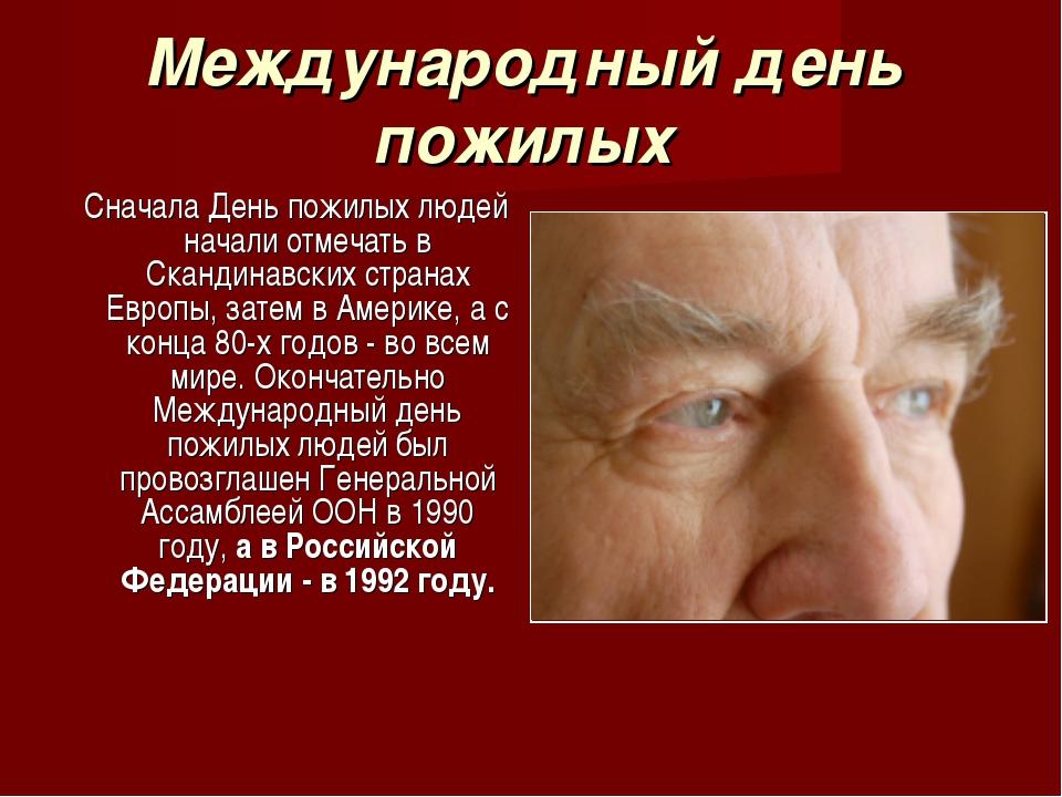 Международный день пожилых Сначала День пожилых людей начали отмечать в Сканд...