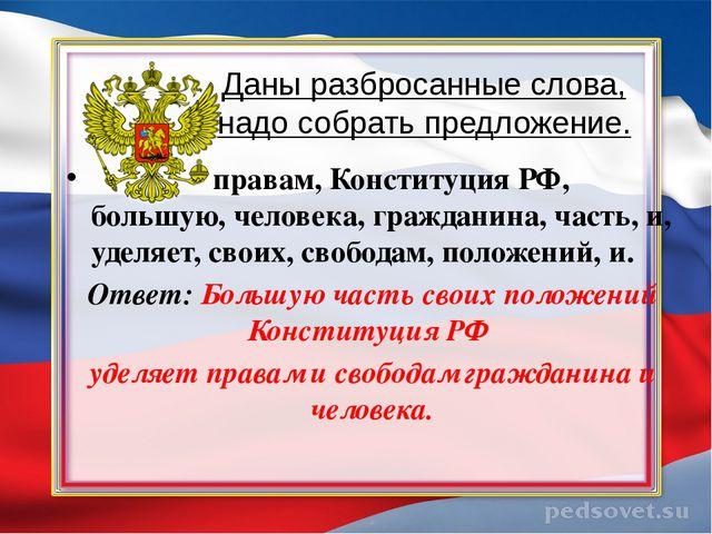 Даны разбросанные слова, надо собрать предложение. правам, Конституция РФ, бо...