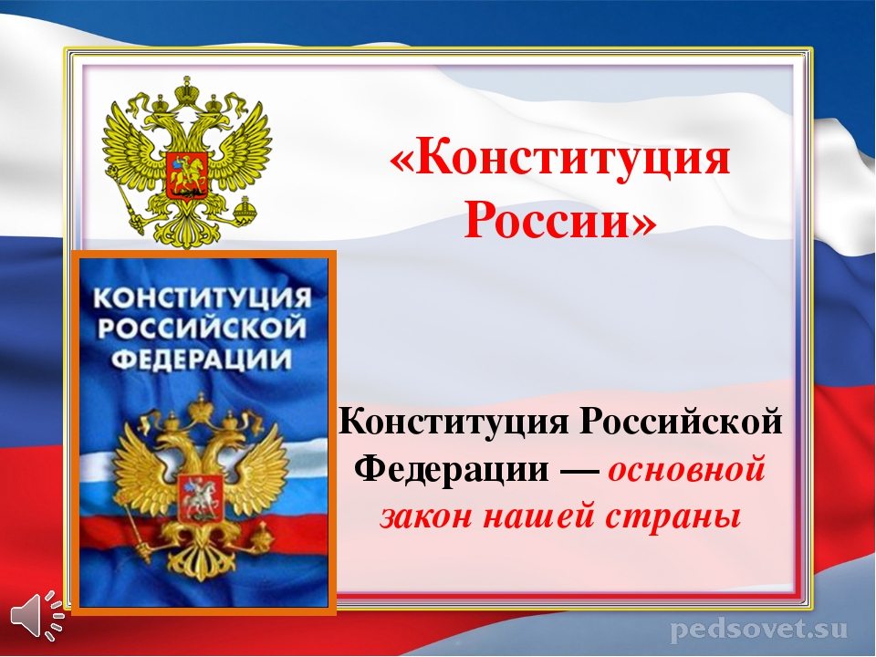 «Конституция России» Конституция Российской Федерации — основной закон нашей...