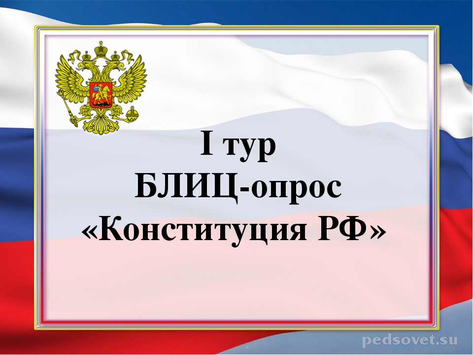 I тур БЛИЦ-опрос «Конституция РФ»