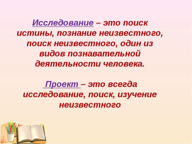 Исследование – это поиск истины, познание неизвестного, поиск неизвестного, о...