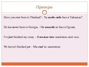 Примеры Haveyoueverbeento Thailand? - Ты когда-либо был в Тайланде? Heh
