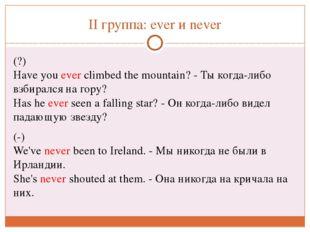 II группа: everиnever (?) Haveyouever climbedthe mountain? - Ты когда-л