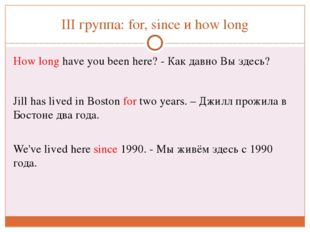 III группа:for, sinceиhow long How long have you beenhere? - Как давно Вы