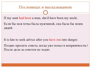 Пословицахивысказываниях If my aunt had been a man, she'dhave beenmy uncl