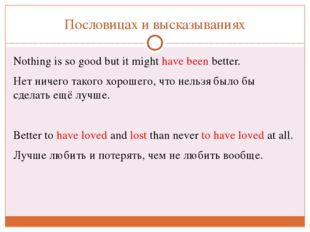 Пословицахивысказываниях Nothing is so good but it mighthave beenbetter.