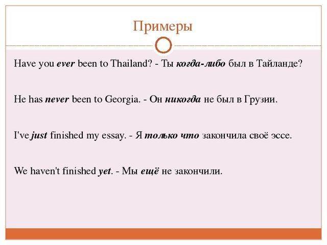 Примеры Haveyoueverbeento Thailand? - Ты когда-либо был в Тайланде? Heh...