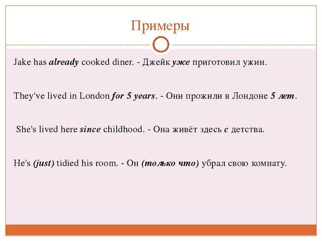 Примеры Jakehas already cookeddiner. - Джейк уже приготовил ужин. They've...