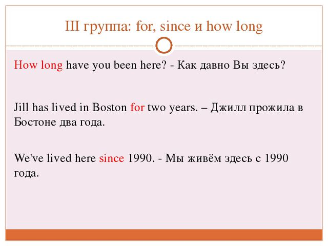 III группа:for, sinceиhow long How long have you beenhere? - Как давно Вы...