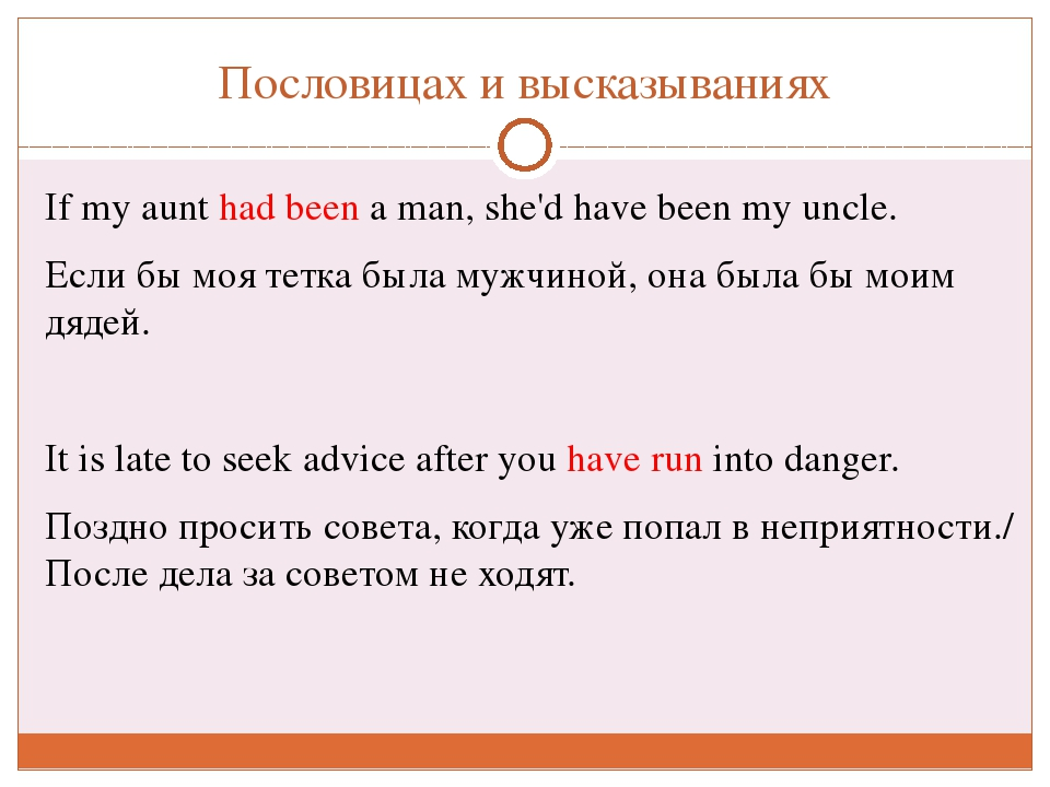 Пословицахивысказываниях If my aunt had been a man, she'dhave beenmy uncl...