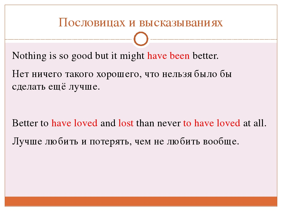 Пословицахивысказываниях Nothing is so good but it mighthave beenbetter....