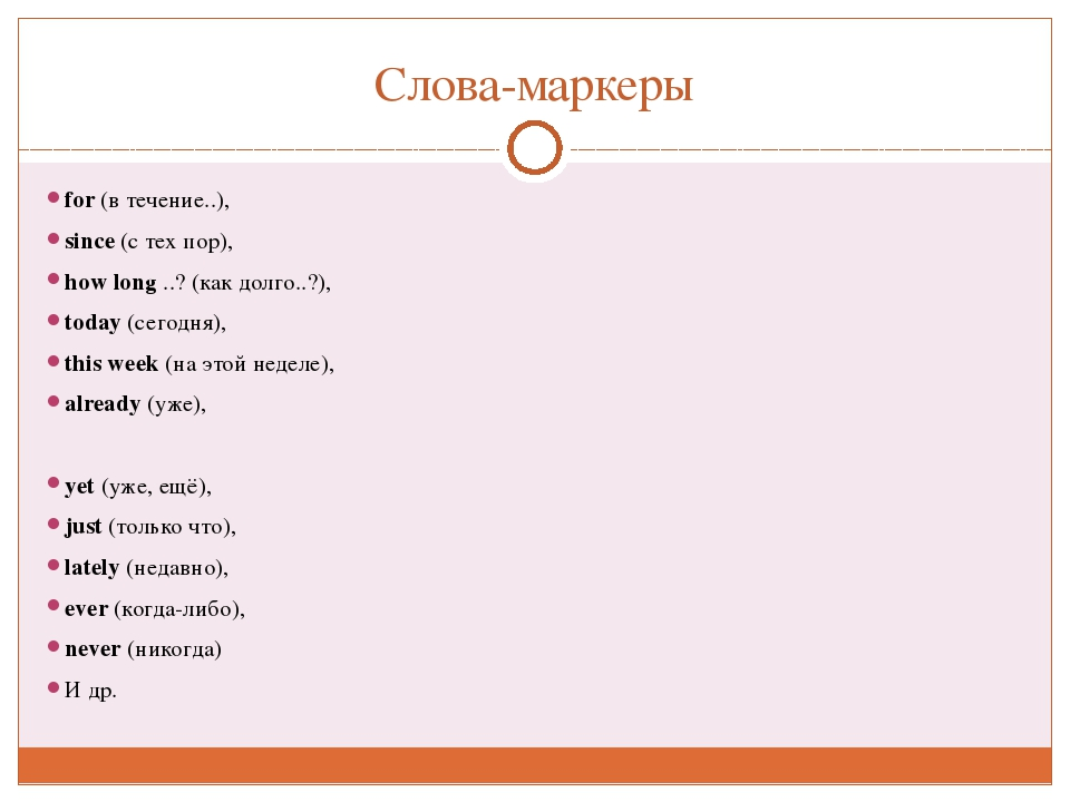 Слова-маркеры for(в течение..), since(с тех пор), how long ..?(как долго...