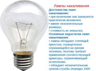 Лампы накаливания Достоинства ламп накаливания: • при включении они зажигаютс