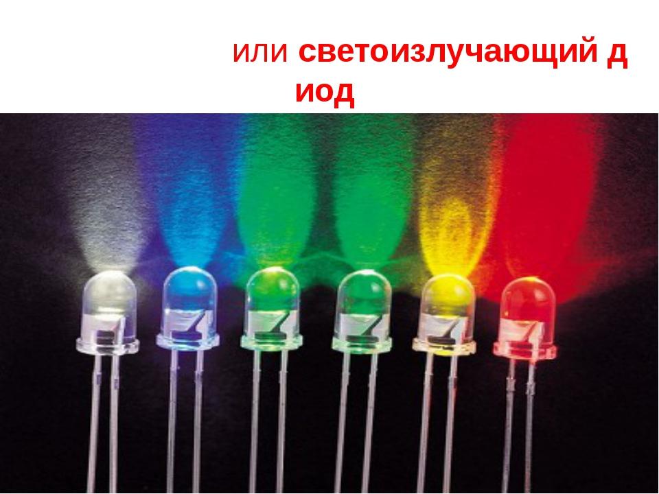Светодио́дилисветоизлучающийдиод