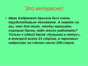 Это интересно! Иван Андреевич Крылов был очень трудолюбивым человеком. А знае