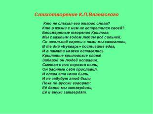 Стихотворение К.П.Вяземского Кто не слыхал его живого слова? Кто в жизни с ни