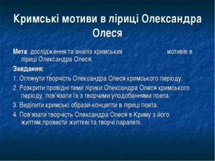 Кримські мотиви в ліриці Олександра Олеся Мета: дослідження та аналіз кримськ