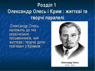 Розділ 1 Олександр Олесь і Крим : життєві та творчі паралелі Олександр Олесь
