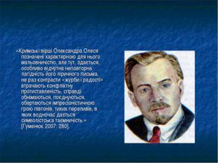 «Кримські вірші Олександра Олеся позначені характерною для нього мальовничіс