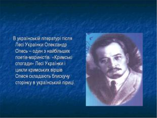 В українській літературі після Лесі Українки Олександр Олесь – один з найбіл