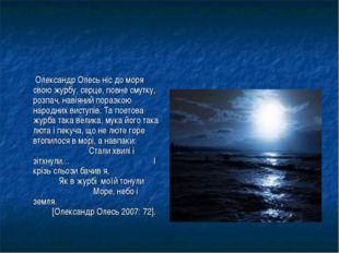 Олександр Олесь ніс до моря свою журбу, серце, повне смутку, розпач, навіяни