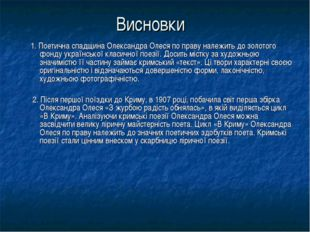 Висновки 1. Поетична спадщина Олександра Олеся по праву належить до золотого