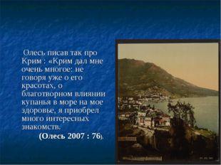 Олесь писав так про Крим : «Крим дал мне очень многое: не говоря уже о его к
