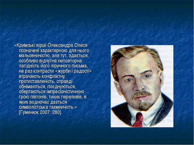 «Кримські вірші Олександра Олеся позначені характерною для нього мальовничіс...