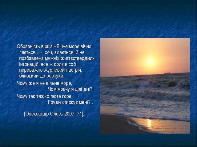 Образність вірша «Вічне море вічно ллється…», хоч, здається, й не позбавлена...