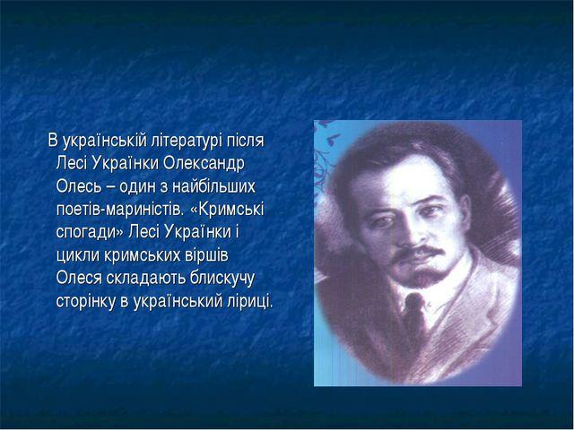 В українській літературі після Лесі Українки Олександр Олесь – один з найбіл...