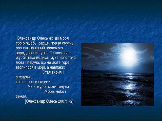 Олександр Олесь ніс до моря свою журбу, серце, повне смутку, розпач, навіяни...