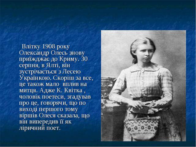 Влітку 1908 року Олександр Олесь знову приїжджає до Криму. 30 серпня, в Ялті...